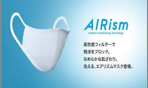 ユニクロのエアリズムマスクの画像